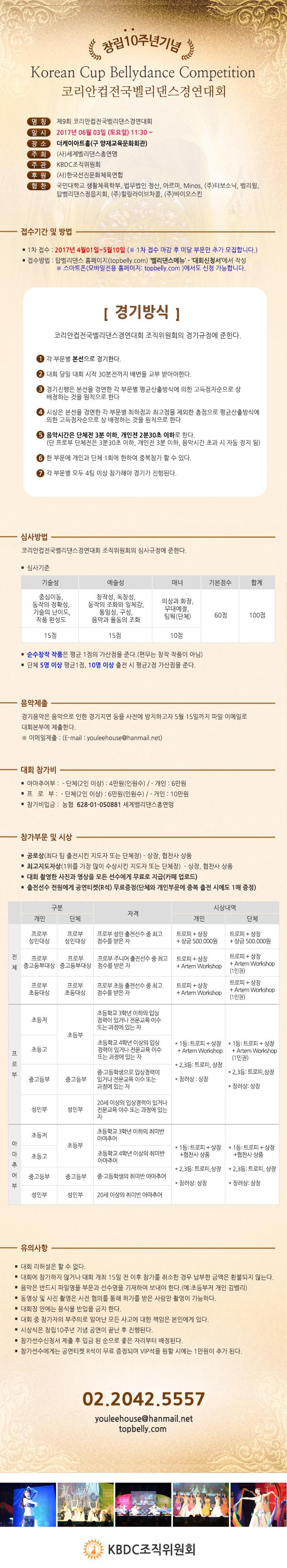 제9회코리안컵전국벨리댄스경연대회요강.jpg