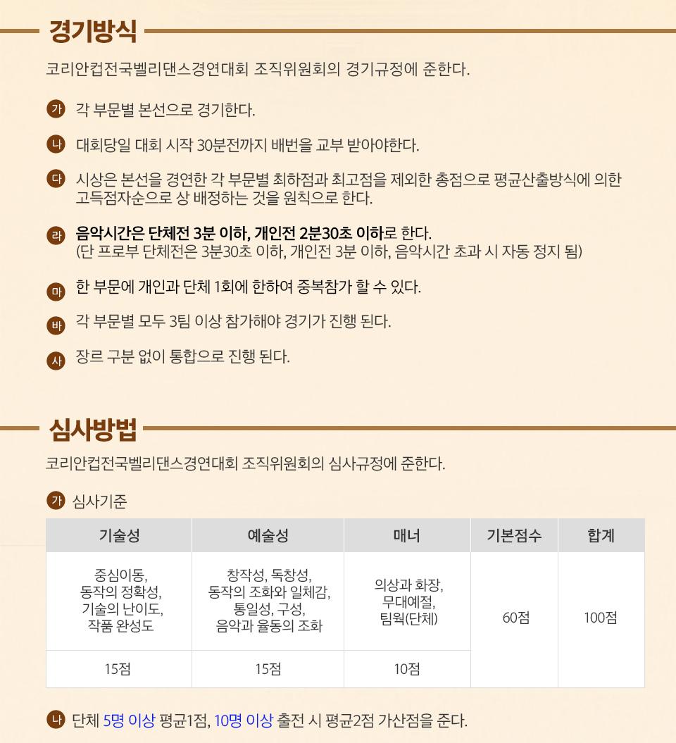 11thkoreancup_02.jpg